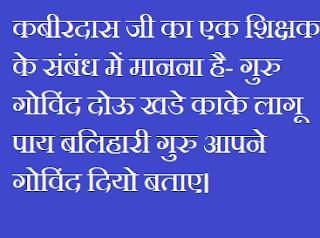 guruji status