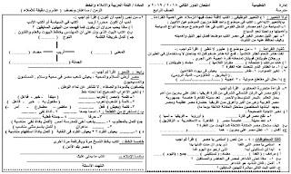 إمتحان لغة عربية للصف الرابع الإبتدائي الدور الثاني 2019 منسق وجاهز للعمل في جميع المدارس حسب المواصفات