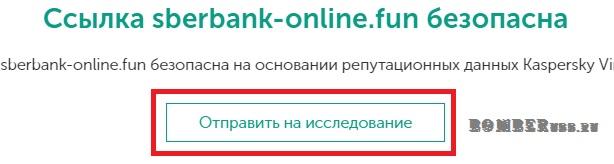 сообщить Касперскому об опасном сайте