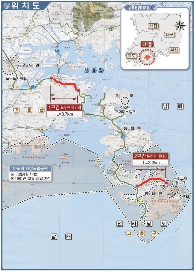 국도 15호선 고흥-봉래 전 구간 2월 8일 오후 2시 개통