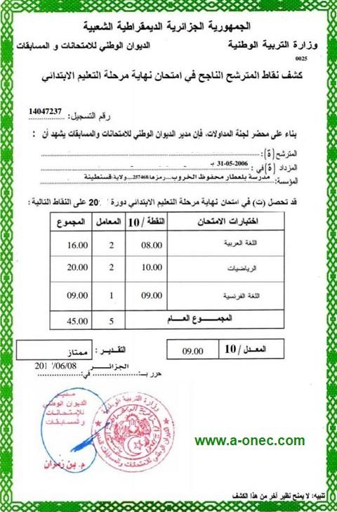 سحب كشف نقاط شهادة التعليم الابتدائي 2021 cinq.onec.dz
