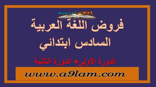فروض اللغة العربية  السادس ابتدائي  الدورة الأولى+ الدورة الثانية