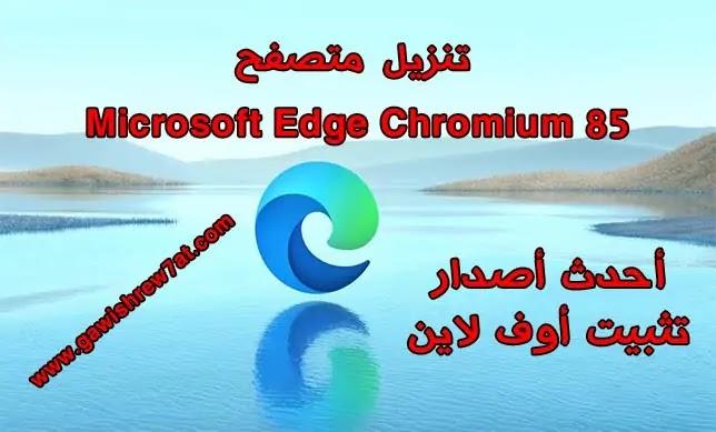 تحميل متصفح Microsoft Edge 85.0.564.41 Offline Installer برابط مباشر.