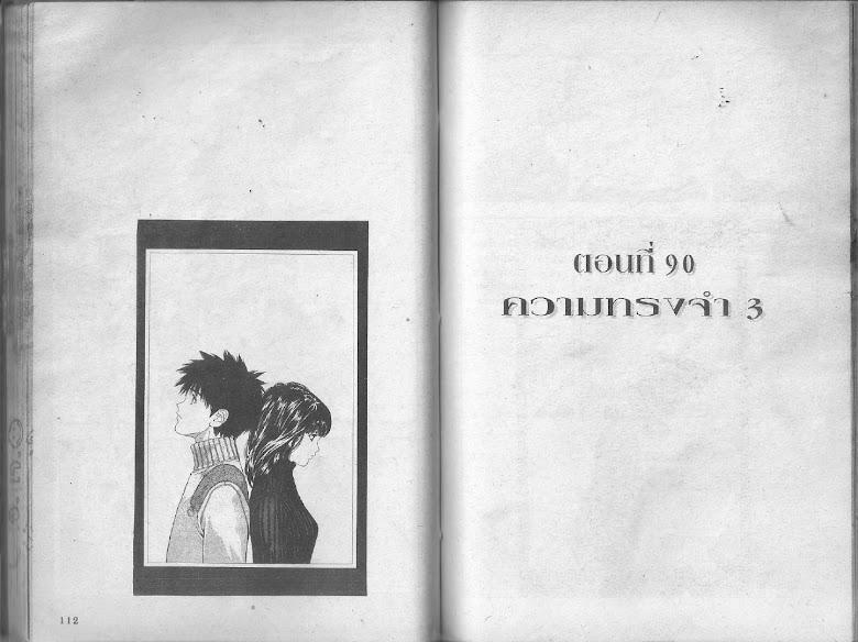 I's - หน้า 55