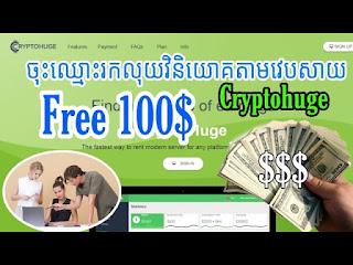 Modal $100 cuma-cuma di Cryptohuge penambangan uang dollar