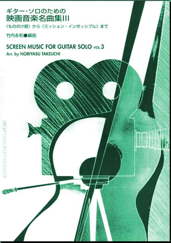 guitar solo download