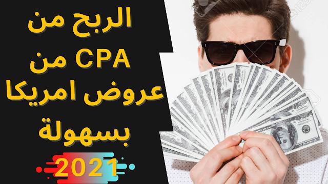 اقوي استراتيجية للربح من cpa عروض امريكا | الربح من 2021 cpabuild