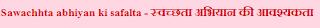 Swachh bharat abhiyan essay in hindi - स्वच्छ भारत अभियान पर निबंध