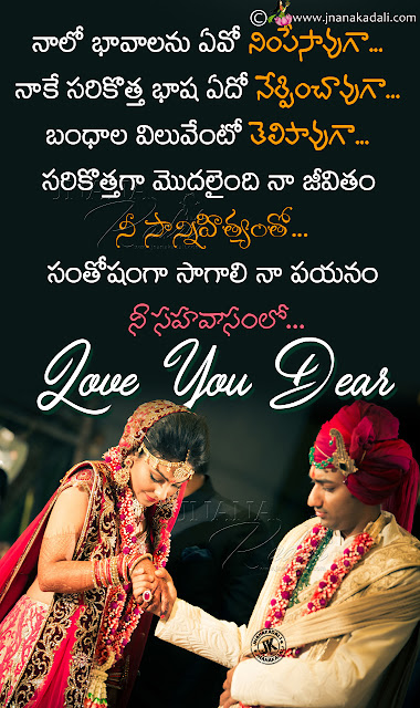 famous telugu quotes, love messages in telugu, heart touching love quotes in telugu,famous life changing words in telugu