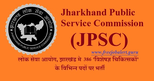 Jharkhand Public Service Commission, JPSC, PSC, PSC Recruitment, Jharkhand, Medical, Medical Recruitment, Specialist Doctors, Post Graduation, Diploma, MS, MD, Latest Jobs, jpsc logo