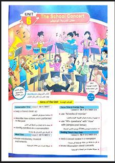 كتاب بت باي بت لغة إنجليزية الصف السادس الابتدائي الترم الثاني 2021، ملخص بيت باى بيت ستة ابتدائي
