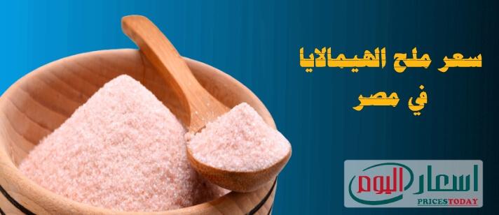 سعر ملح الهيمالايا في مصر