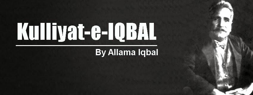 Iqbaliyat, Iqbaliyat pdf, Iqbaliyat urdu, Iqbaliyat english, Iqbaliyat translation, Iqbaliyat in different languages, Iqbaliyat download, Iqbaliyat book download free, Iqbaliyat urdu android, Iqbaliyat 405, Iqbaliyat allama iqbal, M.A Iqbaliyat, Iqbaliyat Ke Sau Saal, Iqbaliyat wiki, Iqbaliyat poetry urdu, Iqbaliyat english poetry, Iqbaliyat urdu download android free, Iqbaliyat english download android free, Iqbaliyat in germany, Iqbaliyat in hindi, Iqbaliyat in french, Books on Iqbaliyat, download Iqbaliyat free, Phd in Iqbaliyat in germany, Iqbaliyat course, Iqbaliyat mp3, Iqbaliyat maganize, Kulliyat e Iqbal, Kulliyat e Iqbal by Allama Iqbal, Kulliyat e Iqbal pdf, Kulliyat e Iqbal read online, Kulliyat e Iqbal download free, Kulliyat e Iqbal download complete book free, Kulliyat e Iqbal with explanation, Kulliyat e Iqbal in urdu, Kulliyat e Iqbal in germany, Kulliyat e Iqbal english, Kulliyat e Iqbal in hindi, Kulliyat e Iqbal videos, Kulliyat e Iqbal online and download free, Kulliyat e Iqbal ebook download free, Kulliyat e Iqbal audio, Allama iqbal Kulliyat e Iqbal urdu, Kulliyat e Iqbal with tashreeh, Kulliyat e Iqbal epub, Kulliyat e Iqbal youtube, Kulliyat. e Iqbal english translation, Kulliyat e Iqbal urdu pfd book free download, Kulliyat e Iqbal persian pdf book free download, Kulliyat e Iqbal shikwa, Kulliyat e Iqbal shayari, Kulliyat e Iqbal farsi pdf book download free, Kulliyat e Iqbal in hindi pdf book download free, Kulliyat e makateeb-e-Iqbal, Kulliyat e Iqbal audio download free, Kulliyat e Iqbal urdu english hindi german french downloadd pdf book free, Bang-e-Dara, Bang-e-Dara pdf, Bang-e-Dara urdu, Bang-e-Dara english, Bang-e-Dara translation, Bang-e-Dara in different languages, Bang-e-Dara download, Bang-e-Dara book download free, Bang-e-Dara urdu android, Bang-e-Dara allama iqbal, M.A Bang-e-Dara, Bang-e-Dara wiki, Bang-e-Dara poetry urdu, Bang-e-Dara english poetry, Bang-e-Dara urdu download android free, Bang-e-Dara english download android 