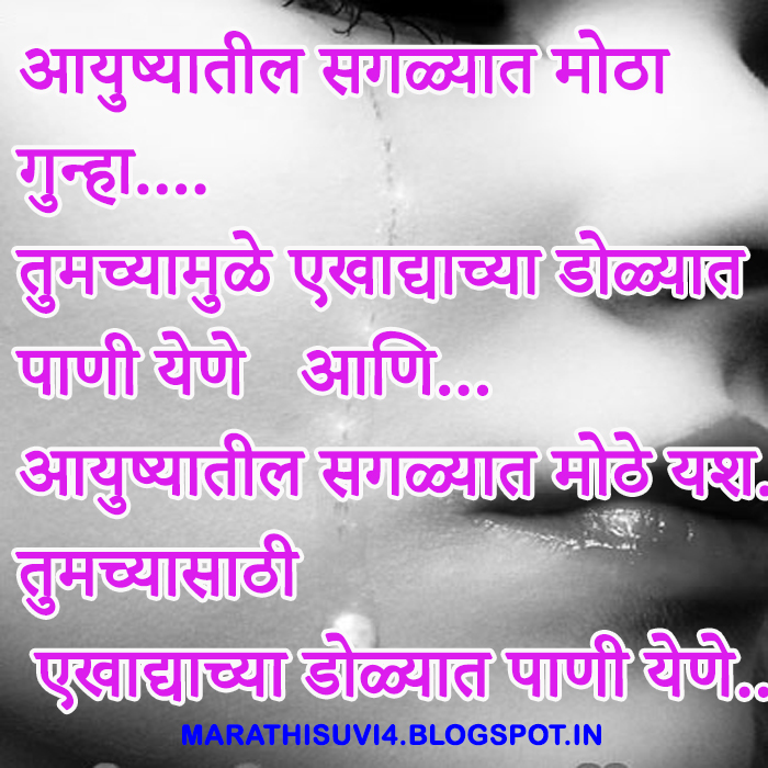 Great Success Of Life Quotes In Marathi