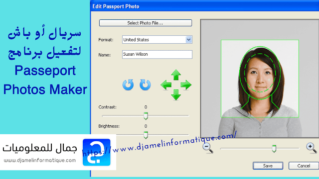 سريال أو باش لتفعيل برنامج Passeport Photos Maker