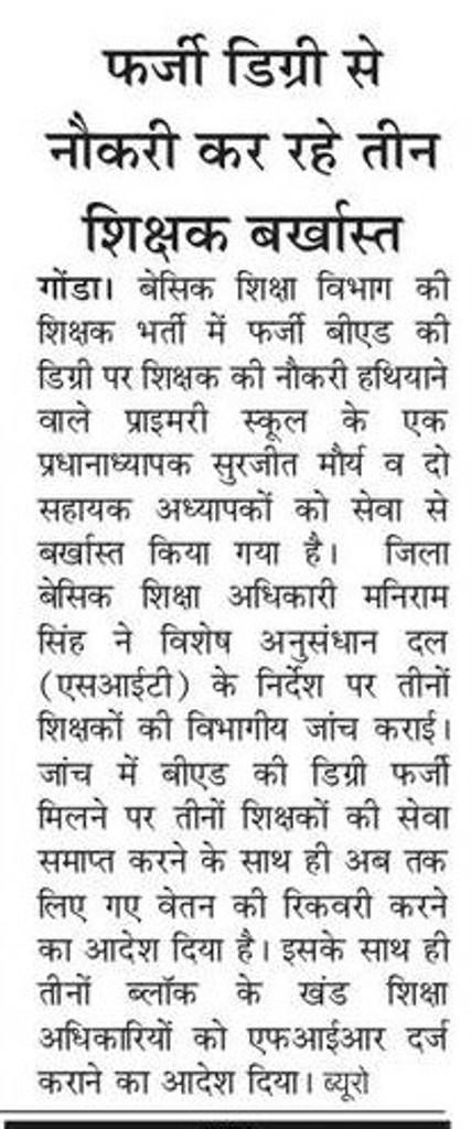 basic shiksha news gonda latest news बेसिक स्कूलों में फर्जी डिग्री से नौकरी कर रहे 3 शिक्षक बर्खास्त