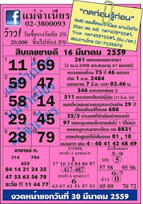หวยแม่จำเนียร,หวยเด็ด เลขเด็ดงวดนี้, 16/03/2559  มีนาคม