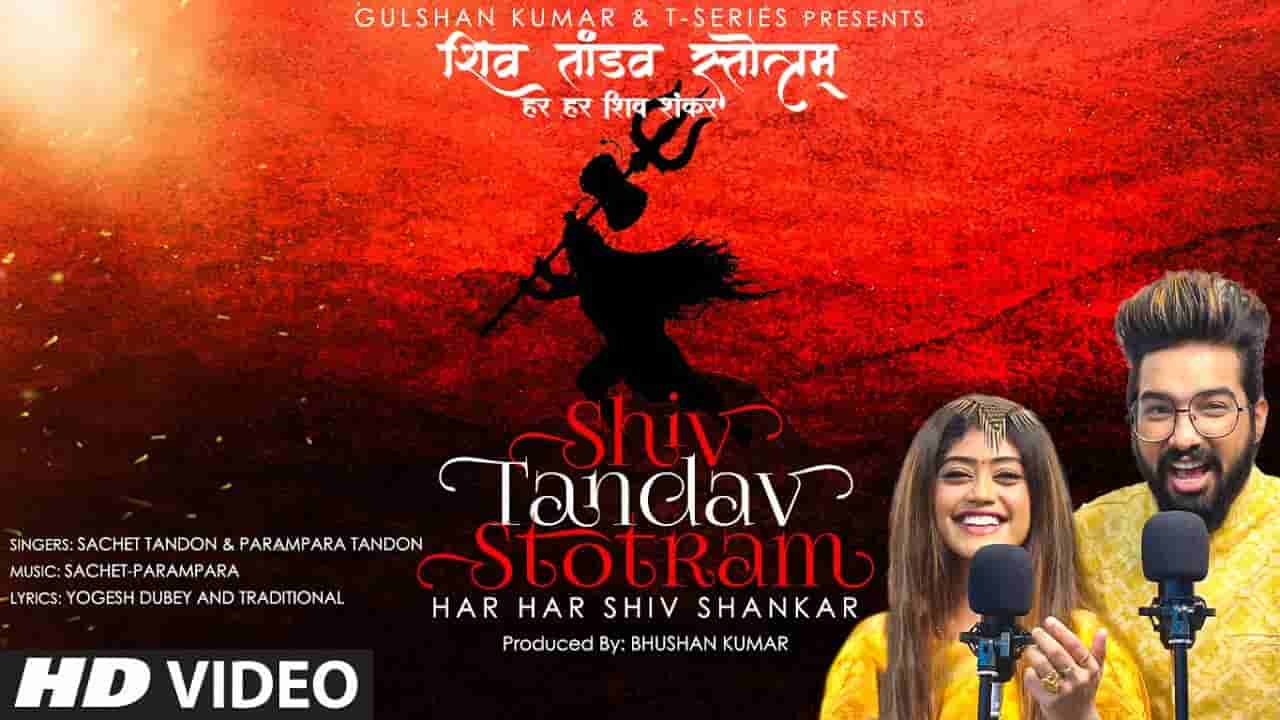 Shiv tandav stotram lyrics Sachet Parampara Hindi Devotional Song