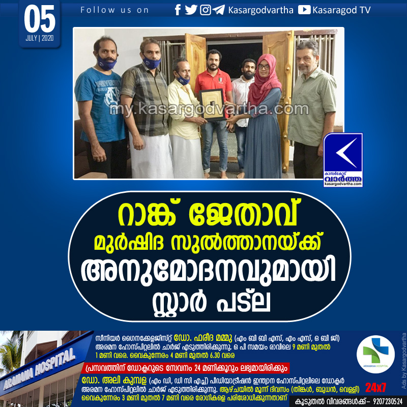 Kerala, News, Murshida Sulthana, Rank holder, Rank holder Murshida Sulthana Felicitated by Star Patla