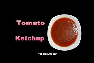 टोमैटो केचप रेसिपी (Tomato ketchup recipe)