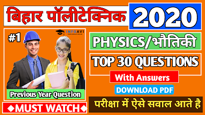 bihar polytechnic vvi question with answer pdf, dcece previous year questions, bihar polytechnic questions, bihar polytechnic, infoavi