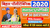 Bihar Polytechnic  Previous Year Question with Answers PDF Download Now - INFOAVI