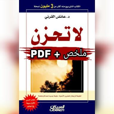 ملخص + PDF كتاب : لا تحزن | عائض القرني