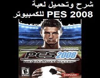 شرح وتحميل لعبة PES 2008 للكمبيوتر