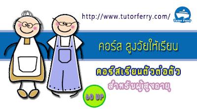 สังคมไทยต้องดูแลผู้สูงอายุอย่างไร