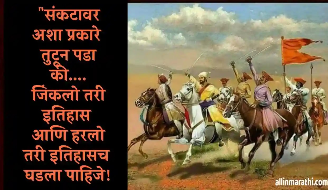 shivaji maharaj suvichar marathi
