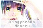 Kingyozaka Noboru