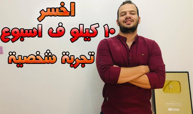 رجيم لخسارة 10 كيلو في اسبوع بدون حرمان