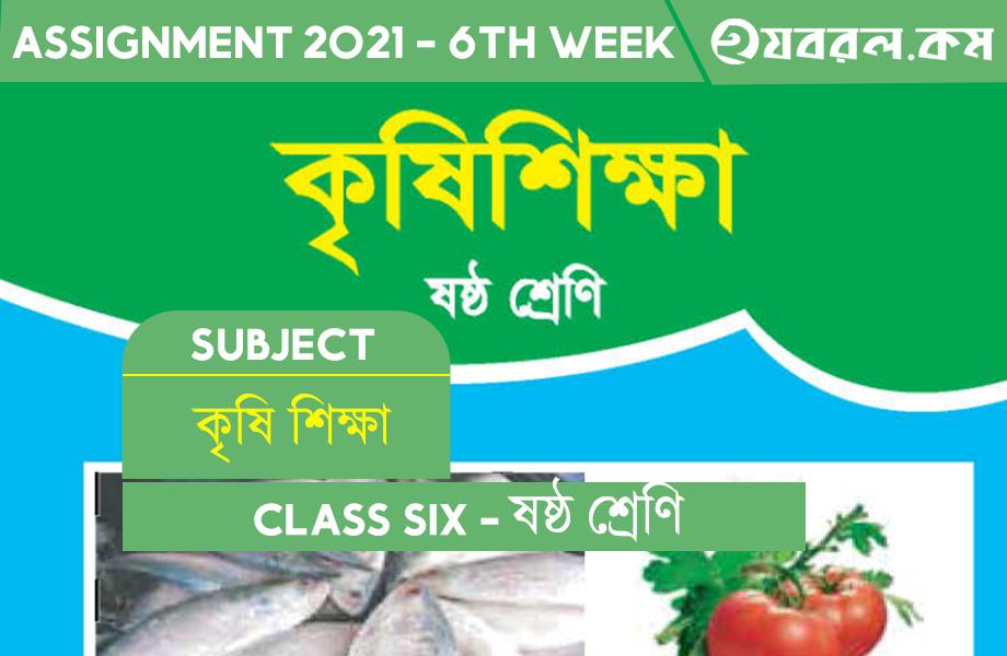 Class Six 6th Week | Agricultural Science | কৃষি শিক্ষা অ্যাসাইনমেন্ট ২০২১