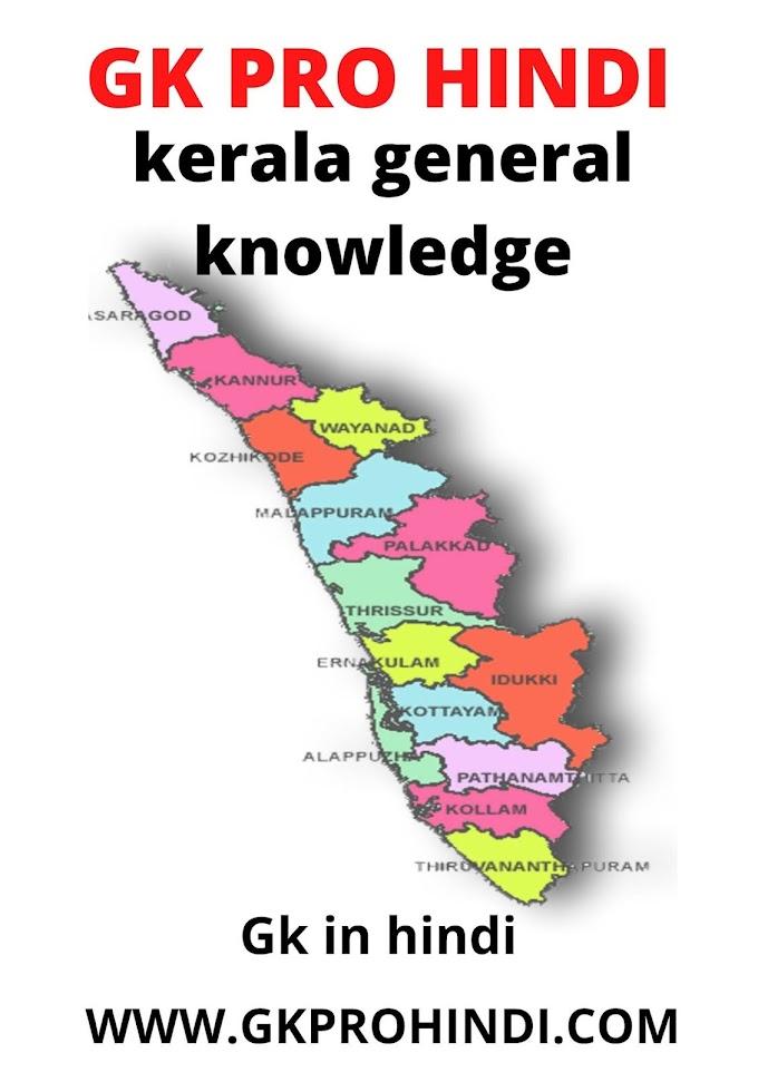 Kerala GK Quiz Questions