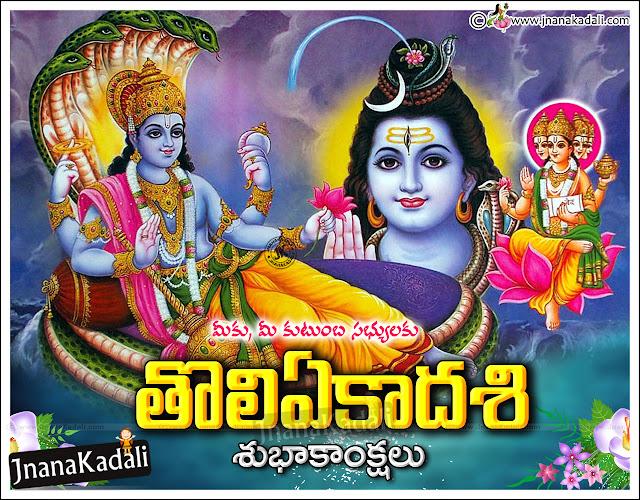 Here is Toli Ekadashi greetings in telugu, Toli Ekadashi greetings with lord vishnu images, Toli Ekadashi greetings with wallpapers, Toli Ekadashi hindu god wallpapers, Toli Ekadashi best picture messages, Toli Ekadashi information in telugu,Toli Ekadashi 2016 greetings quotations wallpapers, hindu god wallpapers with telugu greetings, toli ekadashi shubhakankshalu greeting cards in telugu, best telugu god wallpapers with greetings, toli ekadashi hindu festival online greeting cards for friends.