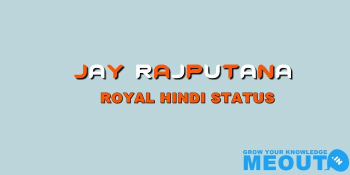 Best Rajputana Attitude Status or Shayari in Hindi