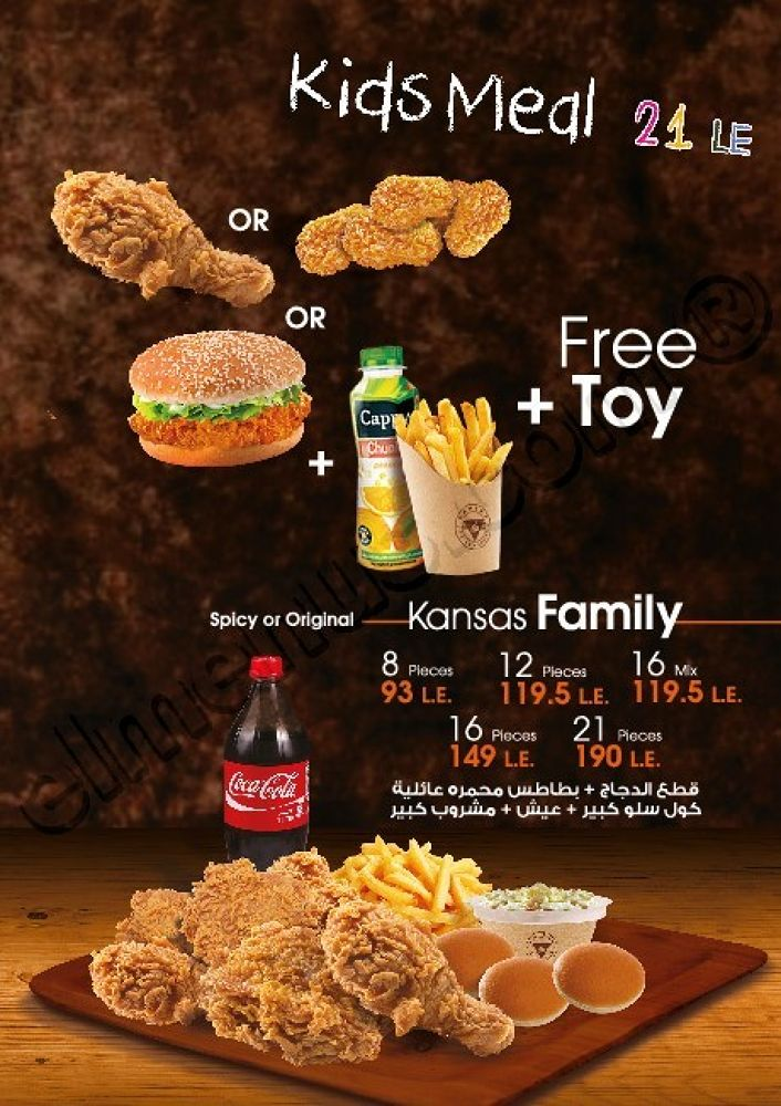 أسعار منيو ورقم وعنوان فروع مطعم دجاج كنساس Kansas menu