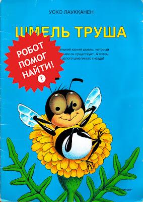 Обложки советских книг для детей детских книг СССР. Уско Лаукканен Шмель Труша.