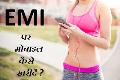 How to Buy Mobile on EMI