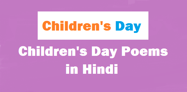 Childrens Day poem in Hindi