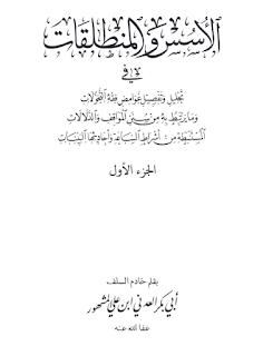Download Kitab al-Asas Wa al-Muntholaqat Karya Habib Abu Bakar Bin al-Masyhur al-Adni