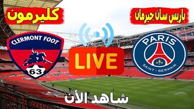 مشاهدة مباراة باريس سان جيرمان وكليرمونت بث مباشر كورة لايف في الدوري الفرنسي