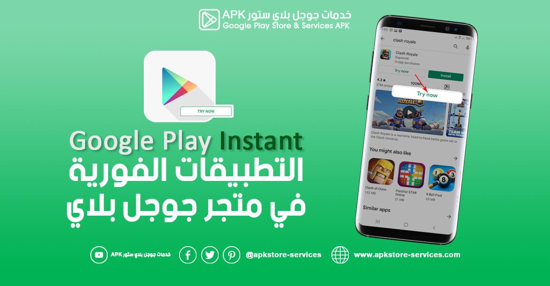 التطبيقات الفورية Instant Apps في متجر جوجل بلاي ستور