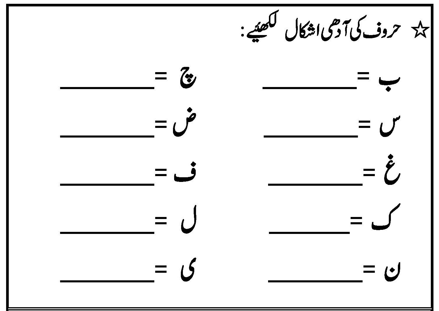 Worksheets Of Urdu For Preschool