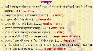 Computer General Knowledge Questions in Hindi