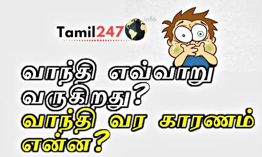 வாந்தி எவ்வாறு வருகிறது? வாந்தி வர காரணம் என்ன ? vaandhi vara mukkiya karam udal ariviyal, vomit anatomy, vomit science in tamil