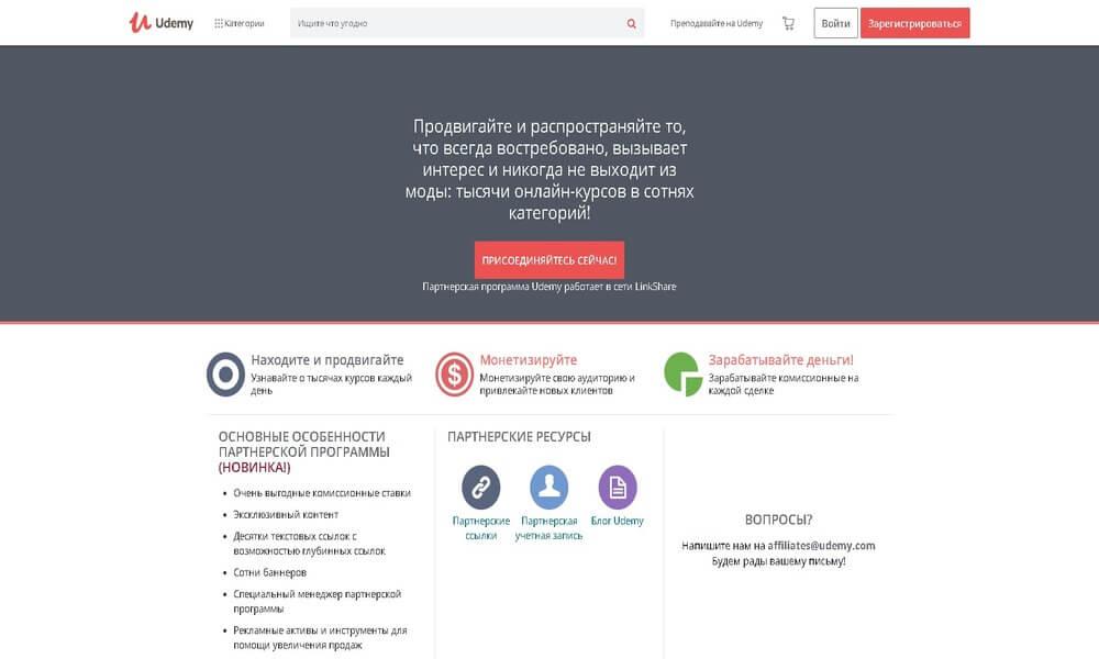 luchshie-partnerskie-programmy-dlya-blogerov-sajt-udemy-com
