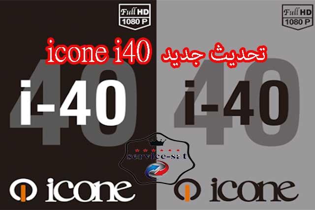 تحديث جديد icone i40