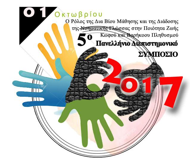 Στο Ναύπλιο το 5ο Πανελλήνιο Διεπιστημονικό Συμπόσιο του DHIAfest 2017