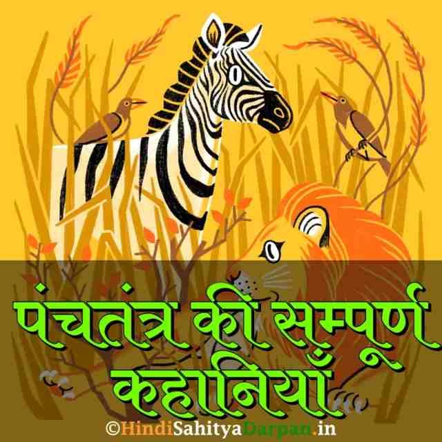 panchatantra all stories in hindi,panchatantra ki kahaniyan, panchatantra kathayen